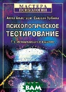Психологическое тестирование 7-е издание  А. Анастази, С. Урбина купить