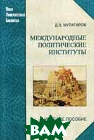 Международные политические институты: актуальные проблемы истории и теории  Мутагиров Д.З. купить
