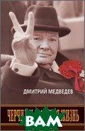 Черчилль: Частная жизнь  Медведев Д.  купить