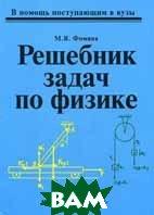 Решебник задач по физике  Фомина М.В.  купить