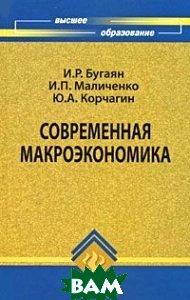 Современная макроэкономика  Корчагин Ю.А., Бугаян И.Р., Маличенко И.П. купить