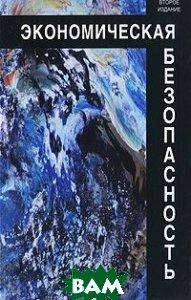Экономическая безопасность. Учебное пособие. 2-е издание  Богомолов В.А. купить
