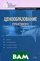 Ценообразование. Практикум  Г. А. Маховикова, И. А. Желтякова, Н. Ю. Пузыня  купить