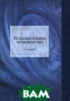 Исполнительное производство  Чухвичев Д.В., Маилян С.С., Эриашвили Н.Д., Кузбагаров А.Н., Сибилев Ю.Н. купить