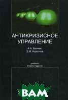 Антикризисное управление. 2-е издание  Коротков Э.М., Беляев А.А. купить