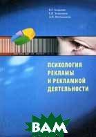 Психология рекламы и рекламной деятельности  Зазыкин В.Г., Мельников А.П., Зазыкина Е.В. купить