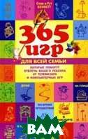 365 ��� ��� ���� �����, ������� ������� ������� ������ ������� �� ���������� � ������������ ���. �����: ������� � ���� �� ���  ������ �., ������ �. ������