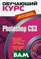 Photoshop CS3. �����: ��������� ����   �������� �.�. ������