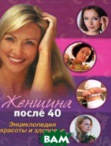 Женщина после 40. Энциклопедия красоты и здоровья  Милина Н.С. купить