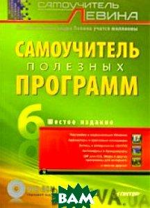 Самоучитель полезных программ. 6-е изд. (+CD)  Левин А.  купить