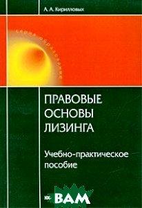 Правовые основы лизинга  Кирилловых А.А. купить