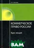 Коммерческое право России. 3-е издание  Беляева О.А. купить