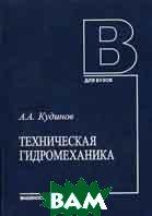 Техническая гидромеханика  Кудинов А.А. купить