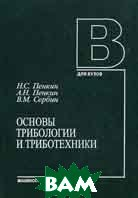 Основы трибологии и триботехники  Пенкин Н.С., Пенкин А.Н., Сербин В.М. купить