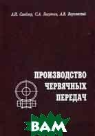 Производство червячных передач  Верховский А.В., Сандлер А.И., Лагутин С.А. купить
