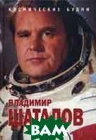 Космические будни  Шаталов В.А. купить
