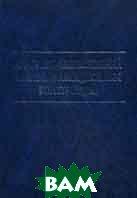Акустико-эмиссионный контроль авиационных конструкций  Серьезнов А.Н., Степанова Л.Н., Кабанов С.И., Кареев А.Е. купить