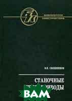 Станочные гидроприводы. Справочник. 5-е издание  Свешников В.К. купить