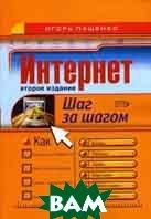 Интернет. Шаг за шагом. 2-е издание  Пащенко И.Г.  купить