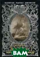 История знаменитых морских разбойников XVIII века / A General History of the Robberies & Murders of the Most Notorious Pirates  Джонсон Ч.  купить