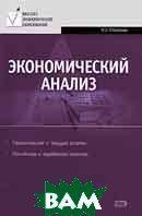Экономический анализ. 3-е издание  Н. С. Пласкова купить