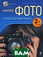 Цифровое фото. Композиция, съемка, обработка в Photoshop. 2-е издание  Биржаков Н.М. купить