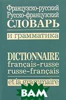 ����������-�������, ������-����������� ������� � ���������� / Dictionnaire francais-russe, russe-francais et la grammaire  ��������: �. ������ ������