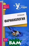 Фармакология. Серия: Учебный курс. Кратко и доступно  В. Н. Копасова купить