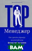 Top-менеджер. Как сделать карьеру на российском финансовом рынке  Николай Мрочковский купить