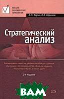 Стратегический анализ. 2-е издание  А. Н. Хорин, В. Э. Керимов купить