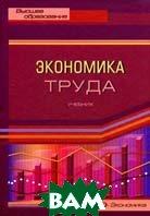 Экономика труда  Архипов А.И., Кокин Ю.П., Карпухин Д.Н. купить