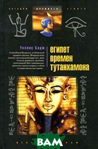 Египет времен Тутанхамона  Бадж Уоллис купить