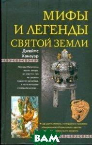 Мифы и легенды Святой земли  Ханауэр Дж. купить