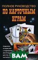 Полное руководство по карточным играм. Серия: Академия карточных игр / The Complete Book of Card Games   купить