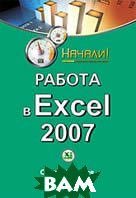 ������ � Excel 2007. ������! 