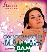 Косметический массаж. Двухцветное издание  Огуй Виктор Олегович  купить
