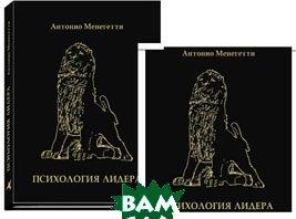 Подарочное издание: книга и аудиокнига `Психология лидера`   Антонио Менегетти купить