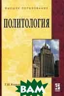 Политология. Серия: Высшее образование  Козырев Г.И. купить
