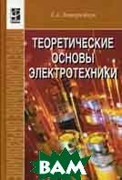Теоретические основы электротехники  Лоторейчук Е.А. купить