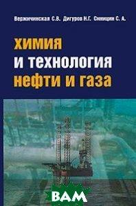 Химия и технология нефти и газа. 2-е издание  Вержичинская С.В., Дигуров Н.Г., Синицин С.А. купить