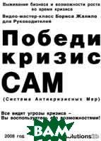 Победи кризис САМ. Видео-Мастер-Класс Бориса Жалило для Руководителей   купить