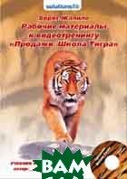Рабочая тетрадь к видеотренингу Бориса Жалило «Продажи: Школа Тигра»   купить