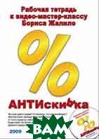 Рабочая тетрадь к видеотренингу Бориса Жалило «Антискидка»   купить
