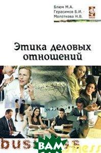 Этика деловых отношений  Герасимов Б.И., Блюм М.А., Молоткова Н.В.  купить