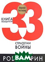 33 стратегии войны. Серия: Лидерство и успех  /  The 33 Strategies of War 