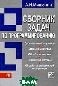 Сборник задач по программированию  Мишенин А.И. купить