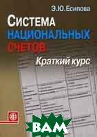 Система национальных счетов. Краткий курс  Есипова Э.Ю. купить