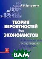 Теория вероятностей для экономистов  Большакова Л.В. купить