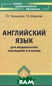 Английский язык для медицинских колледжей и училищ. 10-е издание  Козырева Л.Г., Шадская Т.В. купить