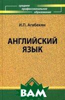 Английский язык. 14-е издание  Агабекян И.П. купить
